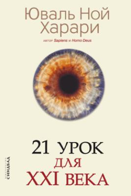 21 урок для XXI века - Юваль Ной Харари