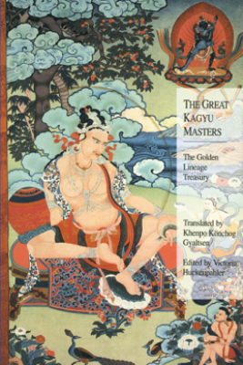 The Great Kagyu Masters - Khenpo Konchog Gyaltsen
