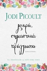 Μικρά, Σημαντικά Πράγματα - Jodi Picoult pdf download