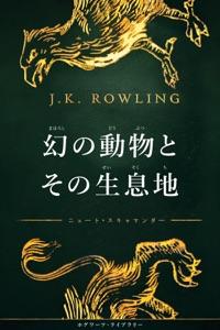 幻の動物とその生息地 新装版 - J.K. Rowling & 松岡佑子 pdf download