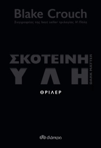 Σκοτεινή ύλη - Blake Crouch pdf download