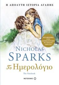 Το ημερολόγιο - Nicholas Sparks pdf download