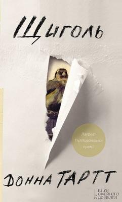 Щиголь (Shhigol') - Donna Tartt pdf download