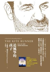 追風箏的孩子(在台上市十週年紀念版) - 卡勒德.胡賽尼 & Khaled Hosseini pdf download