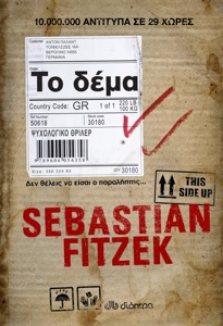 Το δέμα - Sebastian Fitzek pdf download