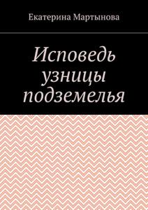 Исповедь узницы подземелья - Екатерина Мартынова pdf download