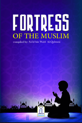 Fortress of the Muslim - Darussalam Publishers
