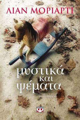 Μυστικά και Ψέματα - Liane Moriarty pdf download