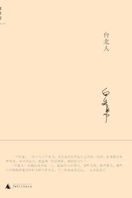 台北人 - 白先勇