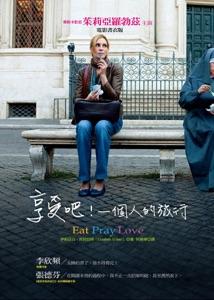 享受吧!一個人的旅行(電影書衣版) - Elizabeth Gilbert & 何佩樺 pdf download