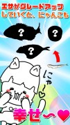 にゃんこ日和〜ほのぼの子猫育成ゲーム〜スクリーンショット5