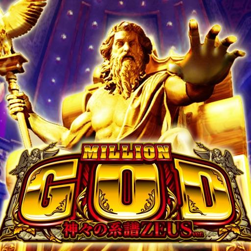 ミリオンゴッド-神々の系譜-ZEUS ver.