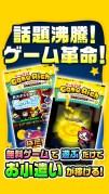 ゲーム革命!賞金ゲームアプリ - GAME RICH(ゲームリッチ)スクリーンショット1