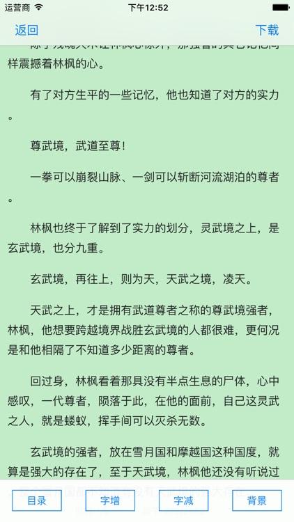 成人小說大全-經典免費成人h小說隨意看 by Feng Han