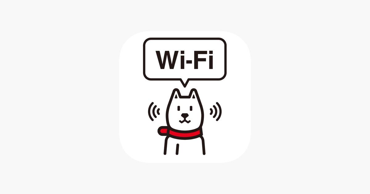 「ソフトバンクWi-Fiスポット」をApp Storeで