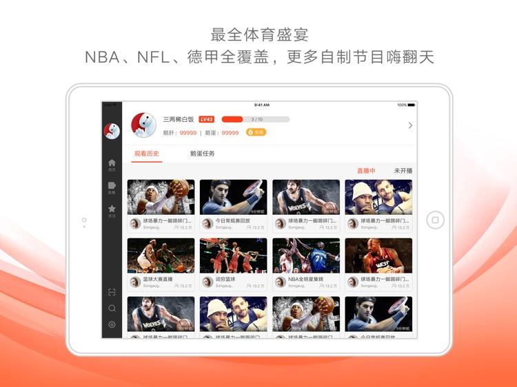 企鵝直播-NBA英超足球臺球高清體育直播 by Tencent Mobility Limited