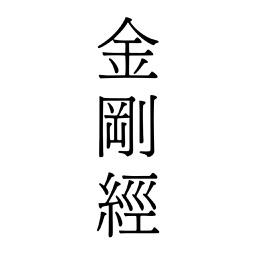 金剛經全文 by sayhong