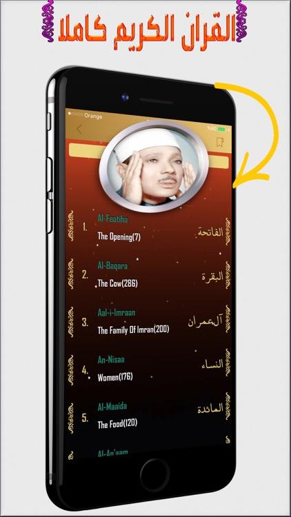 القران الكريم كاملا بصوت عبد الباسط عبد الصمد By Fatima Tamma