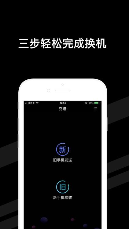 手機搬家-手機換機搬家助手 by Hai Huang