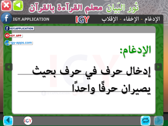 نور البيان ٨ Screenshot