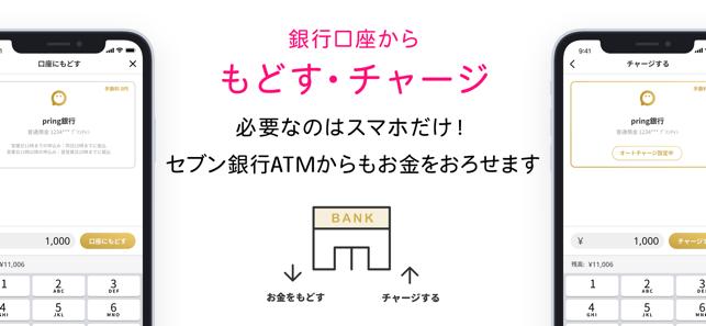 pring(プリン) - 送金アプリ Screenshot