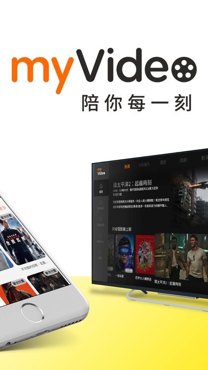myVideo-電影戲劇動漫直播線上看 by Taiwan Mobile Co. Ltd.
