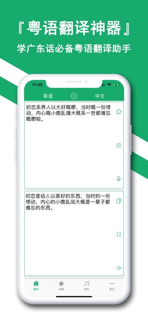 粵語翻譯神器-學習廣東話翻譯助手