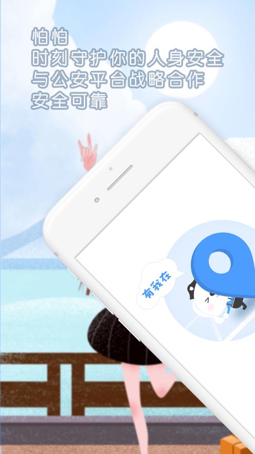 【怕怕—GPS定位導航尋找我的朋友位置】應用信息-iOSApp基本信息-七麥數據