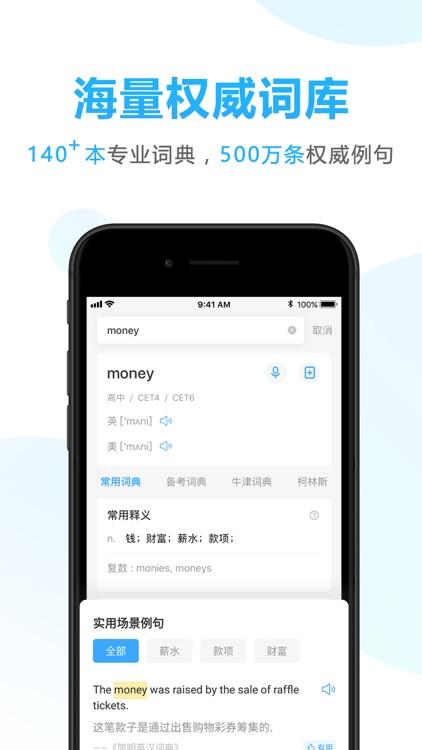 金山詞霸-英語翻譯詞典學習軟件 by Beijing Kingsoft Software Co., Ltd.