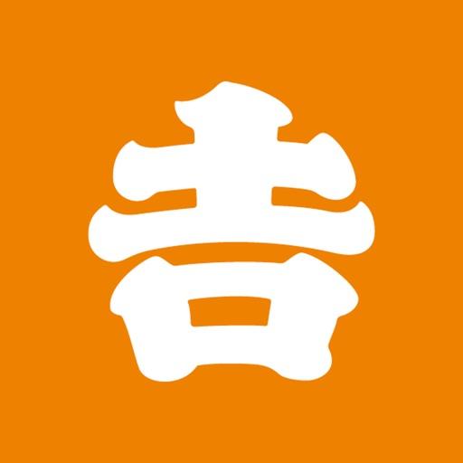 吉野家公式アプリ 〜スマホ歩数計連動型クーポンアプリ〜