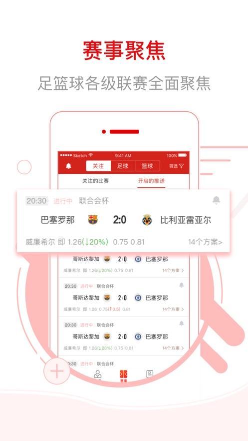 【網易紅彩-足球籃球比分直播平臺】版本記錄-iOSApp版本更新記錄-七麥數據
