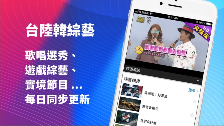 電視第四臺-新聞&電視節目 by MixerBox Inc.