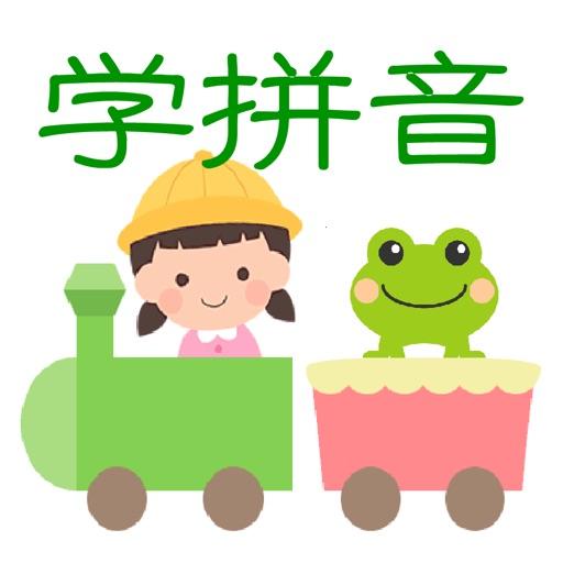 Télécharger 學拼音 練習拼音 記憶拼音 pour iPhone / iPad sur l'App Store (Education)