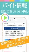 バイト情報総合まとめ 動画&記事&掲示板!スクリーンショット1