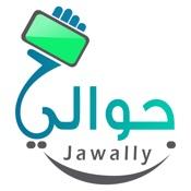 جوالي   Jawally