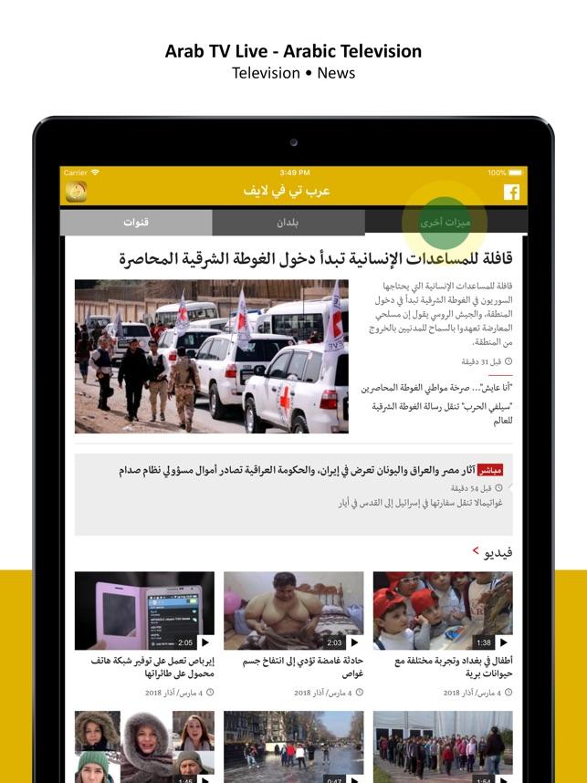 arab tv live television