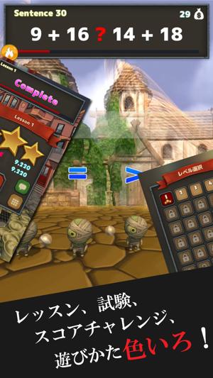計算ゲーム -ゾンビ算- 脳トレに最適! Screenshot