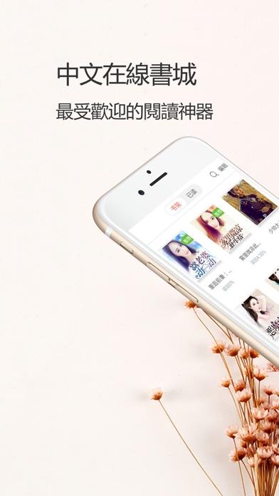 App Shopper: 奇趣刊-多語言小說閱讀器 (Books)
