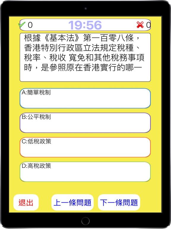 香港基本法測試 | Apps | 148Apps