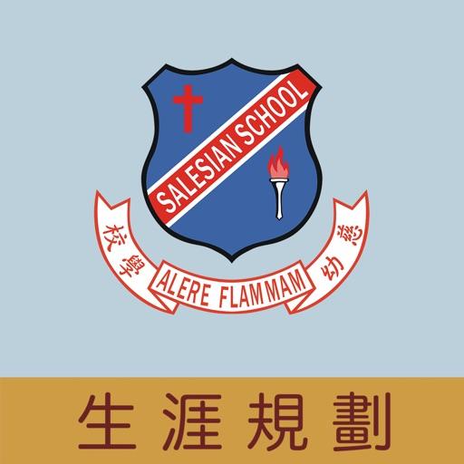 慈幼英文學校(生涯規劃網) by Ming Pao Education Publications Limited