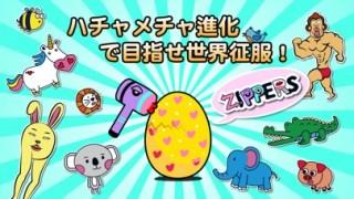 ジッパーズ -  キモかわ大戦争スクリーンショット3