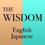 ウィズダム英和・和英辞典