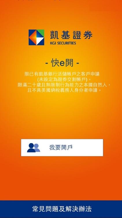 凱基證券快e開 臺股視訊開戶 by KGI Securities Co. Ltd.