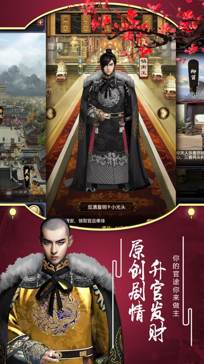 叫我官老爺OL - 2017養成經營類游戲 by Haifurong