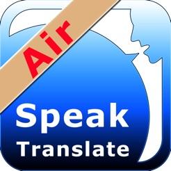 SpeakText Airç????å????ç????æ????å°??çµ??æ????
