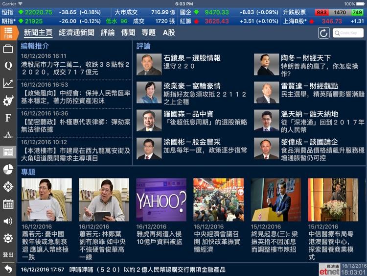 經濟通 股票強化版TQ (平板) - etnet by ET Net Limited