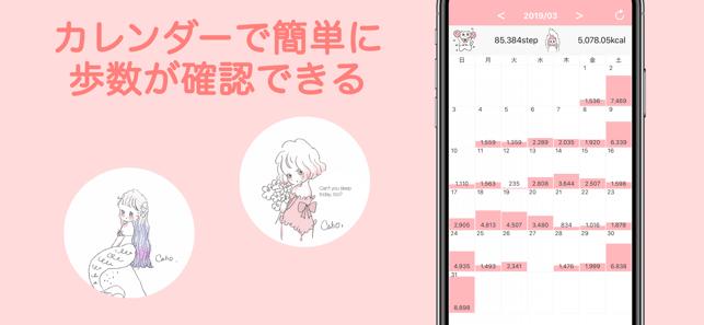 Cahoのかわいい歩数計 Screenshot