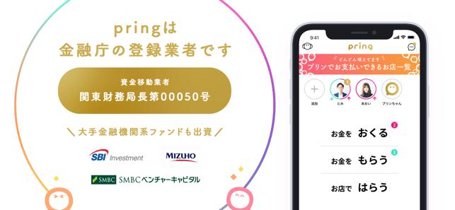 pring(プリン) - 投げ銭アプリ Screenshot