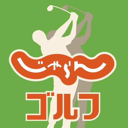 スイングチェック by じゃらんゴルフ