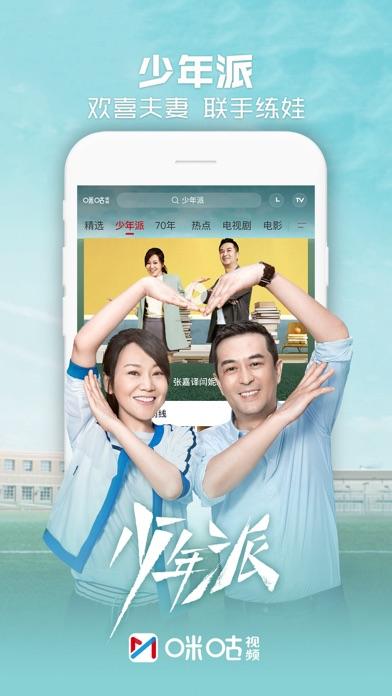 咪咕視頻-看CBA中超英超足球電視直播 app: insight & download.